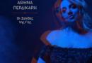 Οι σελίδες της γης: Νέο single από την Αθηνά Περδικάρη!