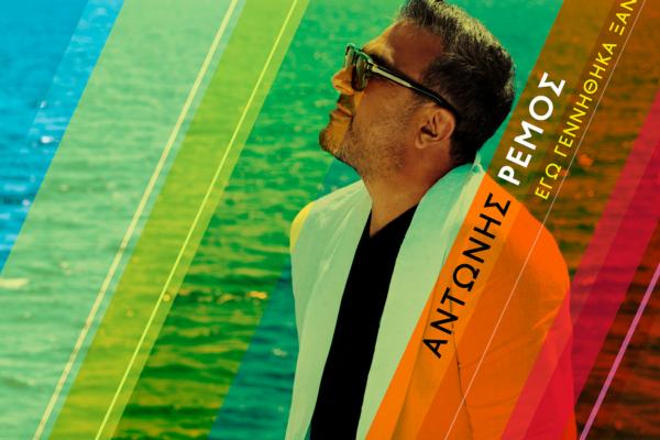 Αντώνης Ρέμος: Το εντυπωσιακό video ανήμερα των γενεθλίων του για το νέο του hit!