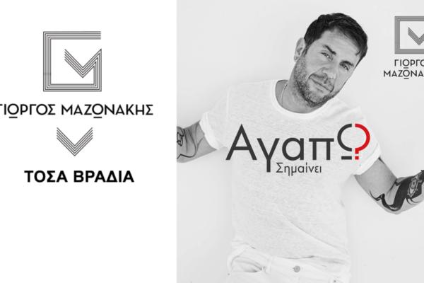 Γιώργος Μαζωνάκης – Τόσα Βράδια | No.1 στο Official IFPI Airplay Chart