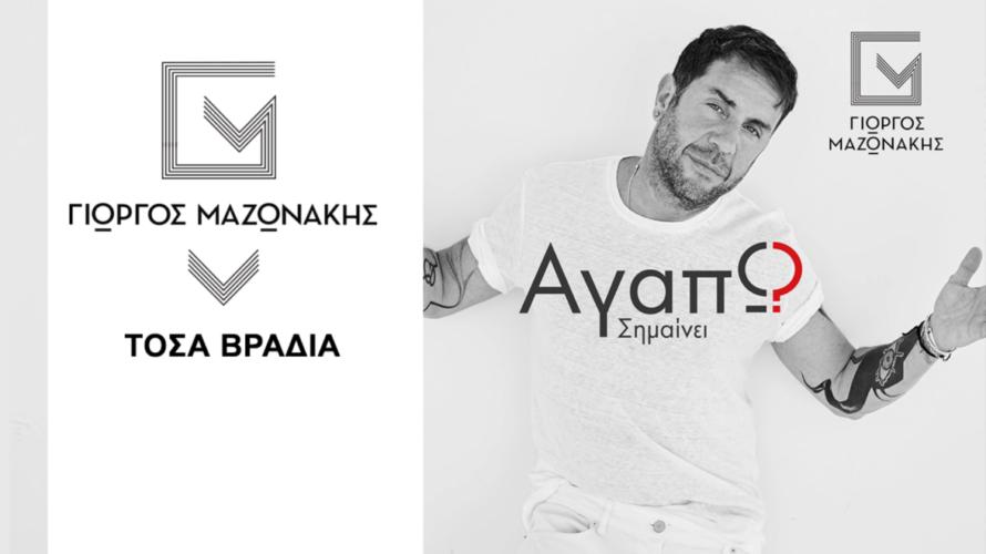 Γιώργος Μαζωνάκης - Τόσα Βράδια   No.1 στο Official IFPI Airplay Chart
