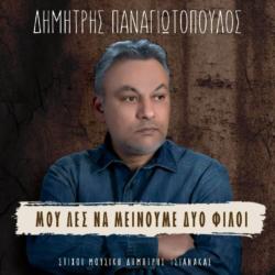 """Δημήτρης Παναγιωτόπουλος - """"Μου Λες Να Μείνουμε Δυο Φίλοι""""   Νέα Κυκλοφορία"""