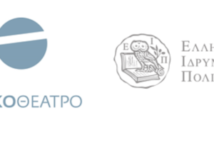 Eθνικό Θέατρο και Ελληνικό Ίδρυμα Πολιτισμού: Μνημόνιο Συνεργασίας και Διεθνές Συνέδριο Αρχαίου Δράματος,