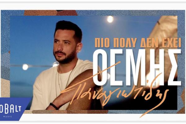 Θέμης Παναγιωτίδης – Πιο Πολύ Δεν Έχει | Nεο Single & Video Clip