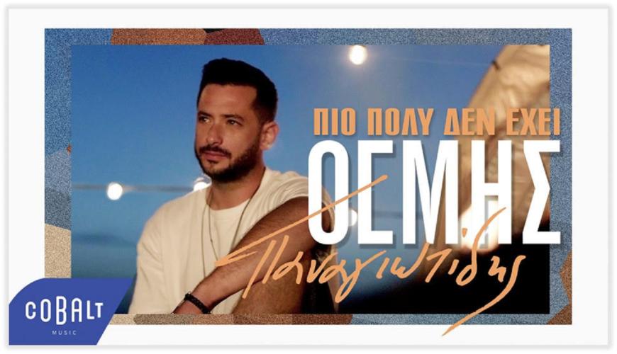 Θέμης Παναγιωτίδης - Πιο Πολύ Δεν Έχει | Nεο Single & Video Clip