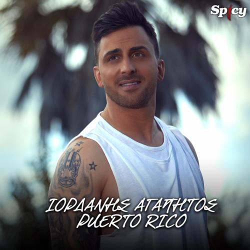 Ιορδάνης Αγαπητός - Puerto Rico   Νέο hit-single!