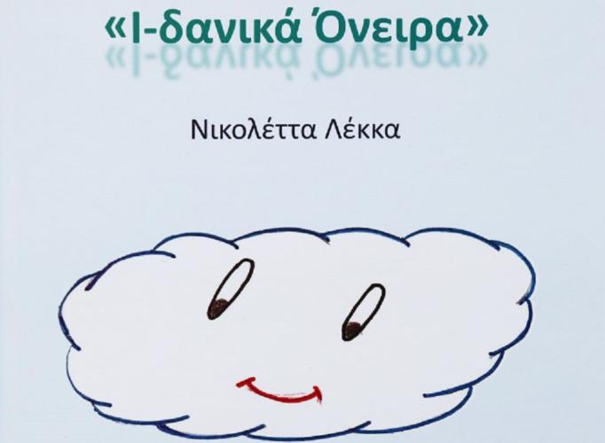 """Παρουσίαση παιδικού βιβλίου: Τα """"Ι-δανικά Όνειρα"""" ταξιδεύουν στη Βαμβακού Λακωνίας"""