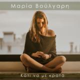 Μαρία Βούλγαρη - Κάτι να με κρατά   Νέο τραγούδι