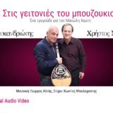 Χρήστος Νικολόπουλος, Θανάσης Πολυκανδριώτης, Γιώργος Αλτής: «Στις γειτονιές του μπουζουκιού»