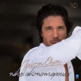 Πρώτη Θέση: Ο Νίκος Οικονομόπουλος κυκλοφορεί νέο τραγούδι