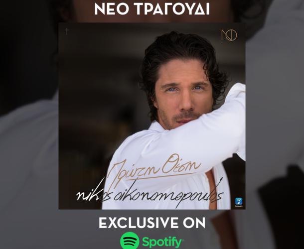 Το νέο τραγούδι του Νίκου Οικονομόπουλου κυκλοφορεί αποκλειστικά στο Spotify!
