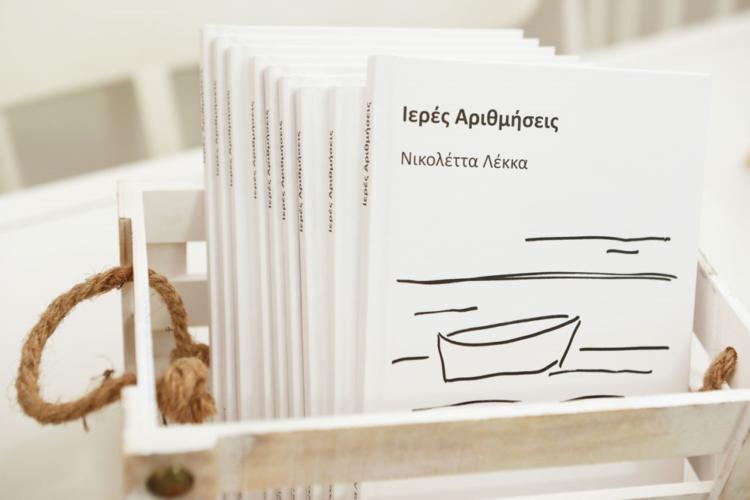 """Νικολέττα Λέκκα: """"Ιερές Αριθμήσεις"""" από τις Εκδόσεις ΓΕΛΛΑΣ"""