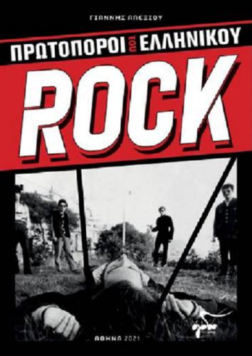 Γιάννης Αλεξίου: Πρωτοπόροι του Ελληνικού Rock | Νέο βιβλίο