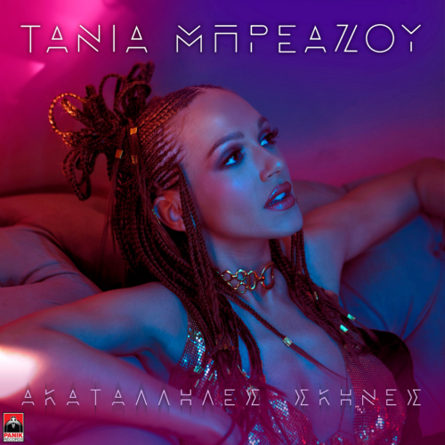 Τάνια Μπρεάζου: Το νέο της τραγούδι & music video μετά τη νίκη στο «Your Face Sounds Familiar All Star»