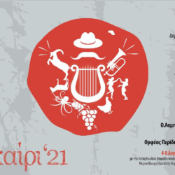Αγρόκτημα Μαρίνη Καλοκαίρι 2021- Συναυλίες και μουσικά εργαστήρια