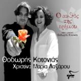 Θοδωρής Κοτονιάς & Χριστίνα Μαρία Λαζάρου - Ο Ανθός Της Ερήμου | Νέο τραγούδι