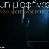 Γιώργος Αθανασόπουλος – Μη μ' αφήνεις   Νέα Κυκλοφορία