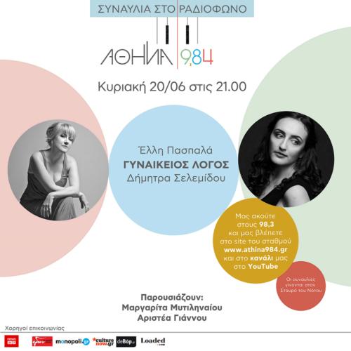 Συναυλία στο Ραδιόφωνο: Τραγουδούν η Έλλη Πασπαλά και η Δήμητρα Σελεμίδου