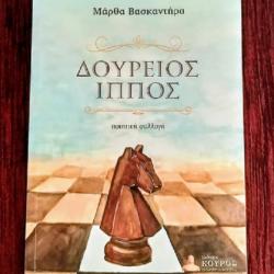 Η Μάρθα Βασκαντήρα παρουσιάζει την νέα ποιητική συλλογή της «ΔΟΥΡΕΙΟΣ ΙΠΠΟΣ»