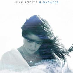 Η θάλασσα: Η Νίκη Κοπίτα τραγουδά Θέμη Καραμουρατίδη και Οδυσσέα Ιωάννου