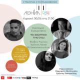 Συναυλία στο Ραδιόφωνο: Αφιέρωμα στον Θεατρικό λόγο |  Επιμέλεια προγράμματος Γεράσιμος Ευαγγελάτος | Τραγουδούν Ιωάννα Λέκκα και Φοίβος Ριμενας | Συμμετέχει η Μαρία Διακοπαναγιώτου