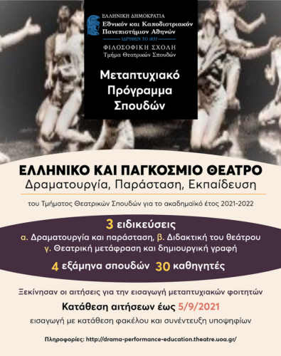 Μεταπτυχιακό Πανεπιστημίου Αθηνών 2021-2022: Ελληνικό και Παγκόσμιο Θέατρο