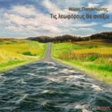 Νίκο Παπαντώνη - Τις λεωφόρους θα ανοίξω   Νέο single