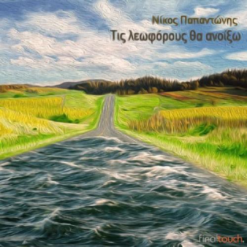 Νίκο Παπαντώνη - Τις λεωφόρους θα ανοίξω | Νέο single