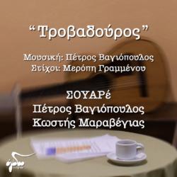 Τροβαδούρος: ΣΟΥΑΡέ, Κωστής Μαραβέγιας, Πέτρος Βαγιόπουλος | Νέο τραγούδι