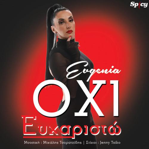 Evgenia - Όχι, ευχαριστώ | Νέα κυκλοφορία!