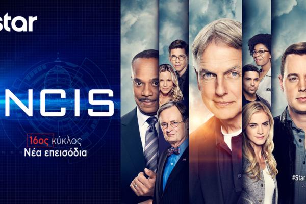 NCIS: Ο 16ος κύκλος κάνει πρεμιέρα στο Star!