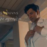 Πάρε Με Αγκαλιά: Νέο βίντεο κλιπ από τον Σάκη Ρουβά