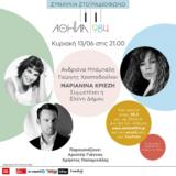 Συναυλία στο Ραδιόφωνο: Aφιερωμένη στη Μαριανίνα Κριεζή | Tραγουδούν η Ανδριάνα Μπάμπαλη και ο Γιώργης Χριστοδούλου