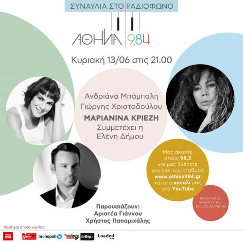 Συναυλία στο Ραδιόφωνο: Aφιερωμένη στη Μαριανίνα Κριεζή   Tραγουδούν η Ανδριάνα Μπάμπαλη και ο Γιώργης Χριστοδούλου