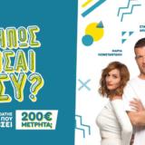 Easy 97,2: Νέος Διαγωνισμός - ΜΗΠΩΣ ΕΙΣΑΙ ΕΣΥ... ο τυχερός ακροατής της ημέρας που θα κερδίσει 200 ευρώ μετρητά?
