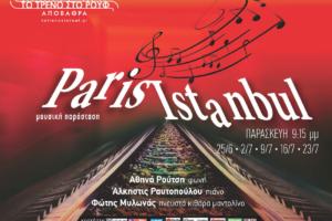 "Paris-Istanbul: Η εμβληματική μουσική παράσταση ""αποβιβάζεται"" στην ""Αποβάθρα"" του Τρένου στο Ρουφ"