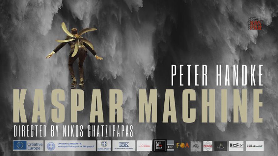 Kaspar Machine: Το μεγαλύτερο event της Αθήνας επιστρέφει!