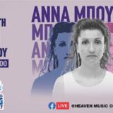 Η Άννα Μπουρμά στο Streaming Living Concert!