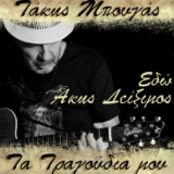 Άκης Δείξιμος - Εδώ: | Από τη συλλογή: Τάκης Μπουγάς – Τα Τραγούδια Μου Vol. 1