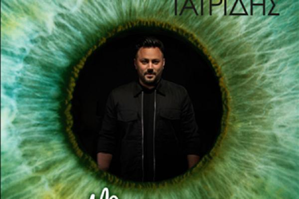 Αλέξης Ιατρίδης – Μάτια Μου | Νέα Κυκλοφορία