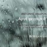 Αντώνης Ανδρουλάκης - Αργά φεγγάρι θ΄ανεβεί   Νέο τραγούδι