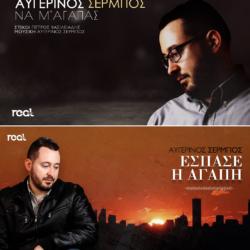 Κυκλοφόρησε το νέο digital single του ταλαντούχου ερμηνευτή – συνθέτη Αυγερινού Σέρμπου!