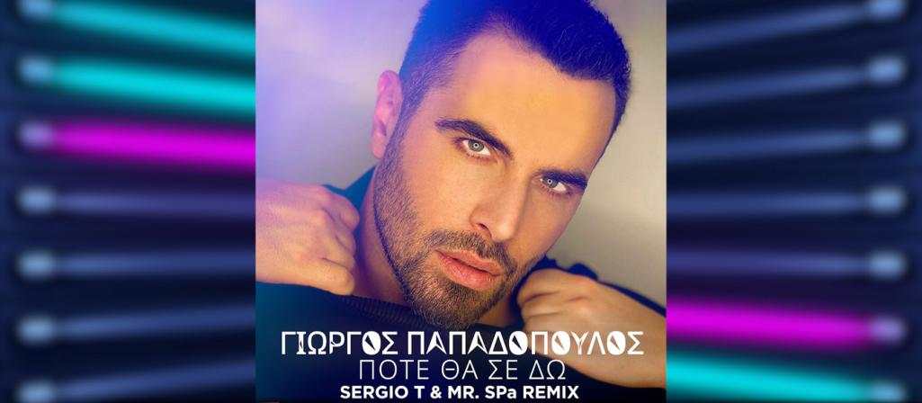 Γιώργος Παπαδόπουλος – «Πότε Θα Σε Δω» Sergio T. & Mr SPa Remix