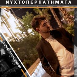 Γιώργος Παπαϊσιδώρου «Νυχτοπερπατήματα» | Νέα Κυκλοφορία