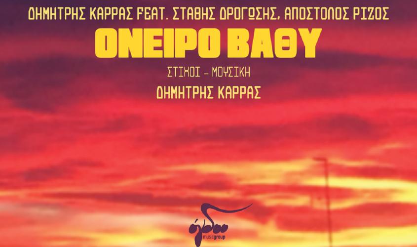 Δημήτρης Καρράς Feat. Στάθης Δρογώσης, Απόστολος Ρίζος -Όνειρο βαθύ | Νέο τραγούδι