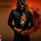 Δημήτρης Σχοινάς – Όλα Μαζί | Summer Remix