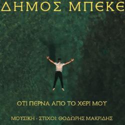 Δήμος Μπέκε - Ότι Περνάει από το Χέρι μου   Νέο τραγούδι