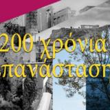 Διεθνές Φεστιβάλ Αναλόγιο 2021: Αποτελέσματα παγκόσμιου διαγωνισμού συγγραφής θεατρικών έργων μικρής φόρμας