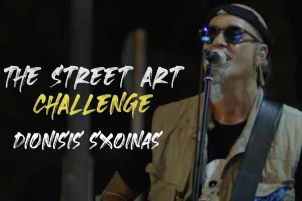 The Street Art Challenge – Διονύσης Σχοινάς