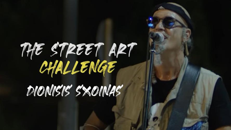 The Street Art Challenge - Διονύσης Σχοινάς