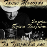 Ελένη Χατζίδου - Ζηλεύω | Από τη συλλογή: Τάκης Μπουγάς - Τα Τραγούδια Μου Vol. 1